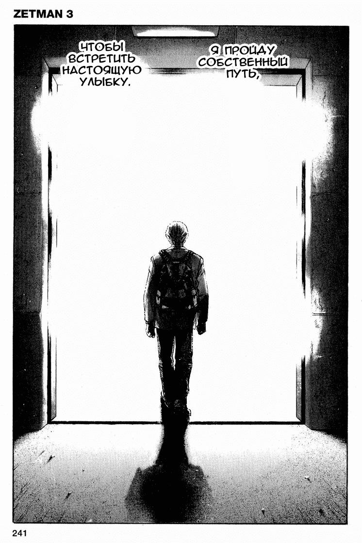 Манга Зетмен / Zetman  - Том 3 Глава 40 Страница 13