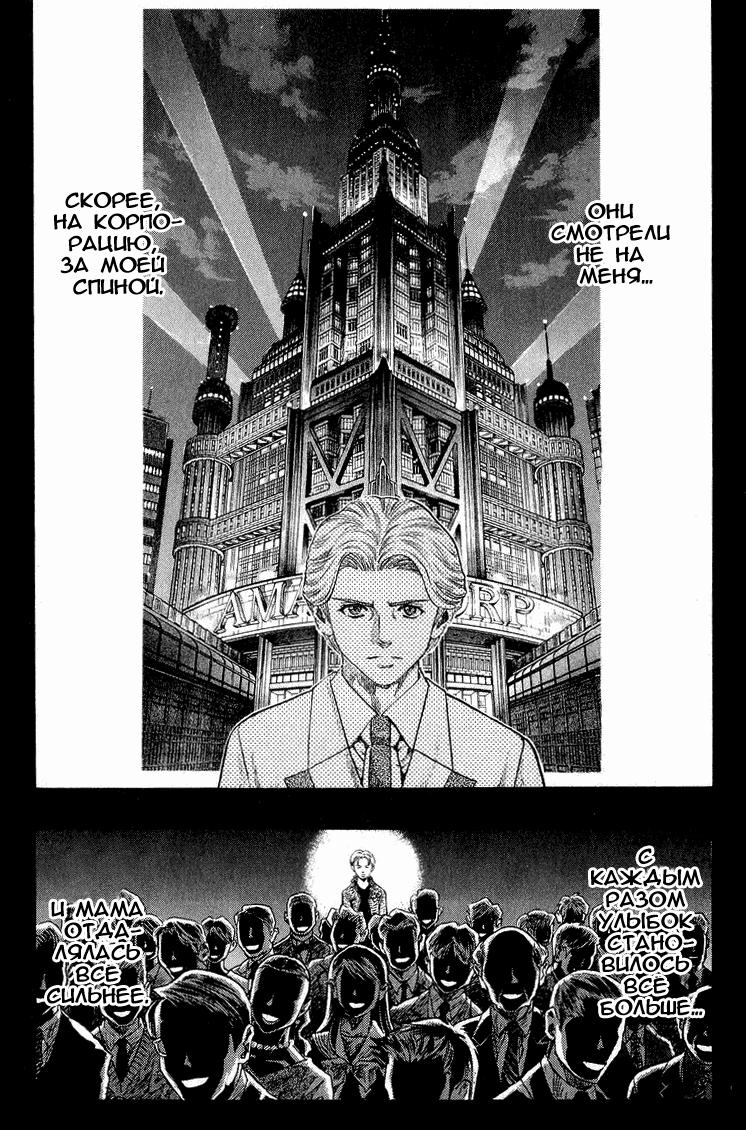 Манга Зетмен / Zetman  - Том 3 Глава 40 Страница 6