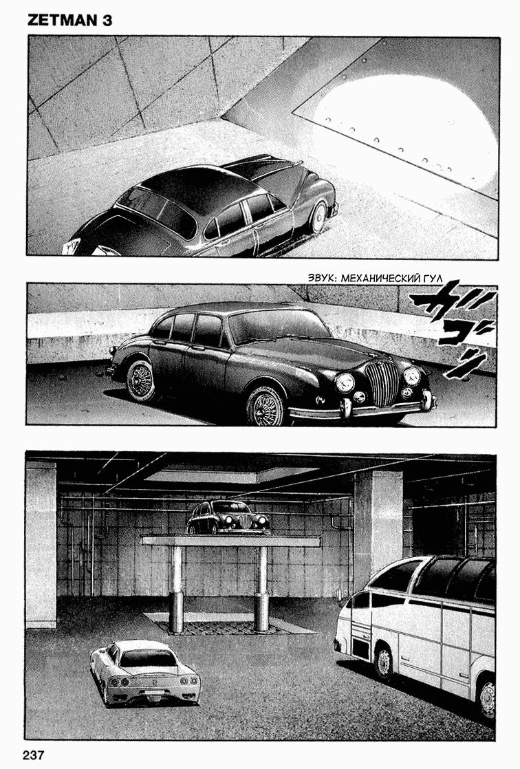 Манга Зетмен / Zetman  - Том 3 Глава 40 Страница 9
