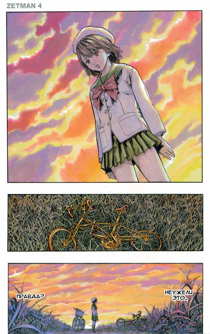 Манга Зетмен / Zetman  - Том 4 Глава 41 Страница 4