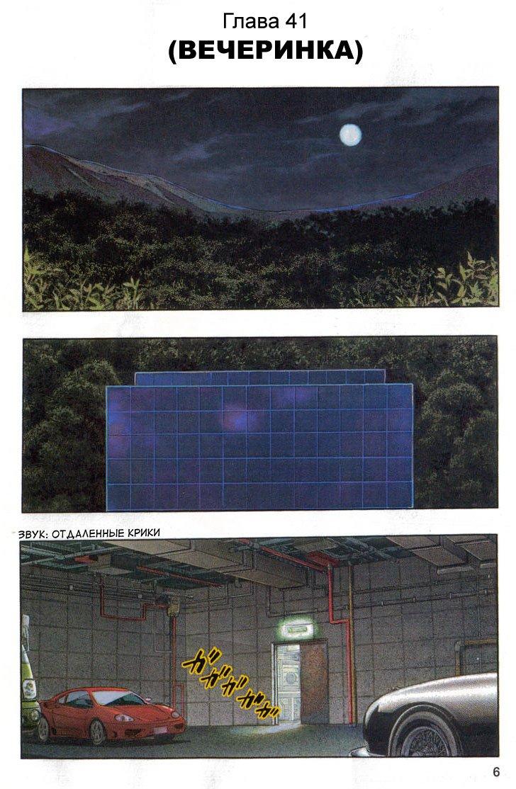 Манга Зетмен / Zetman  - Том 4 Глава 41 Страница 7