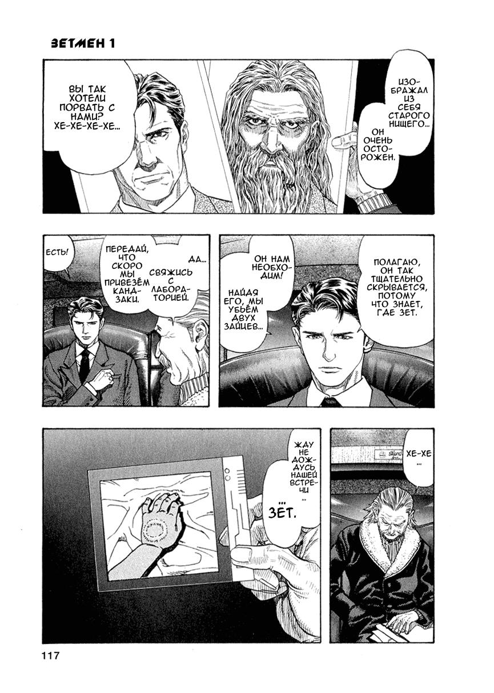 Манга Зетмен / Zetman  - Том 1 Глава 5 Страница 11