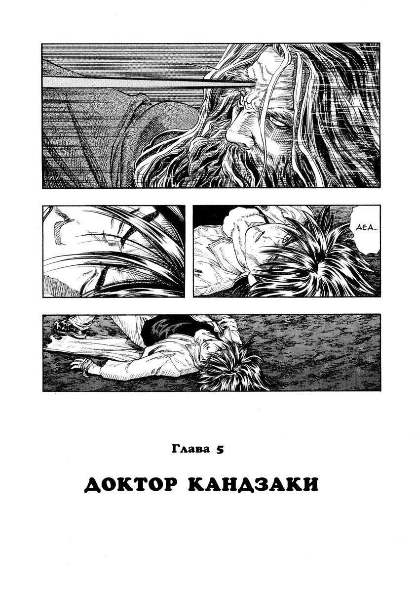 Манга Зетмен / Zetman  - Том 1 Глава 5 Страница 2