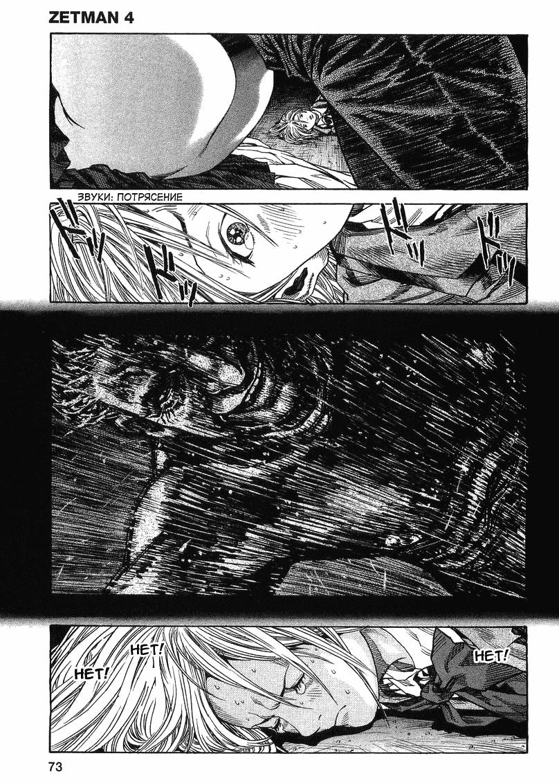 Манга Зетмен / Zetman  - Том 4 Глава 45 Страница 12
