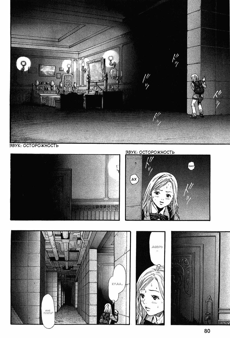 Манга Зетмен / Zetman  - Том 4 Глава 45 Страница 19