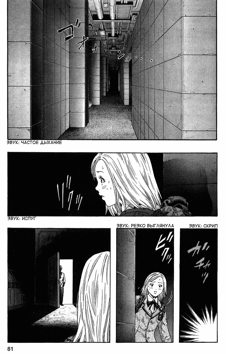 Манга Зетмен / Zetman  - Том 4 Глава 45 Страница 20