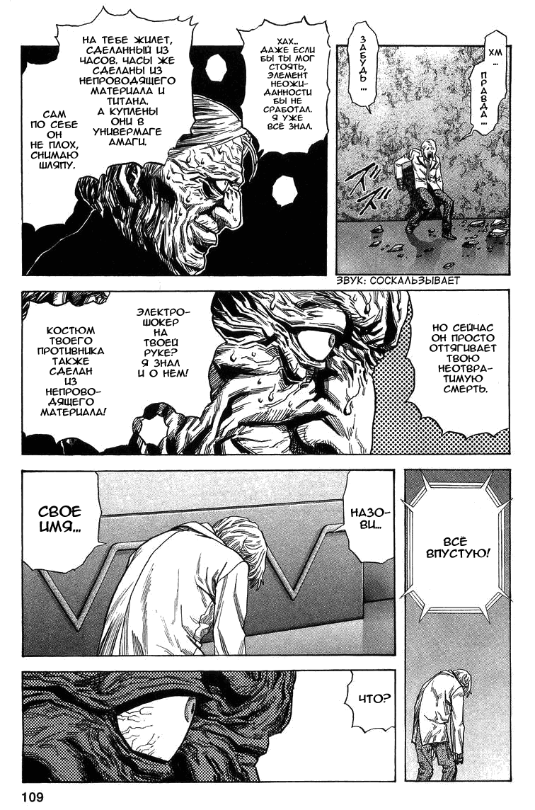 Манга Зетмен / Zetman  - Том 4 Глава 47 Страница 9