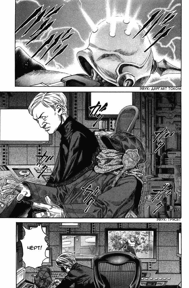 Манга Зетмен / Zetman  - Том 4 Глава 48 Страница 11