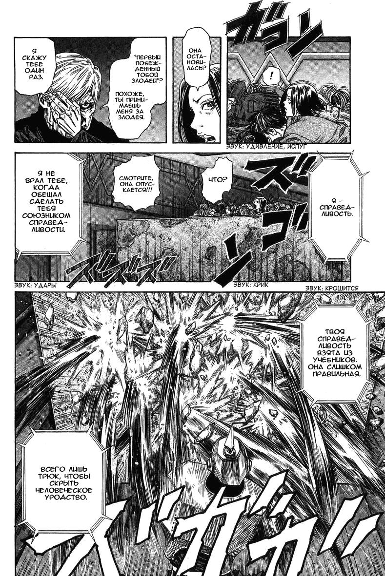 Манга Зетмен / Zetman  - Том 4 Глава 48 Страница 6