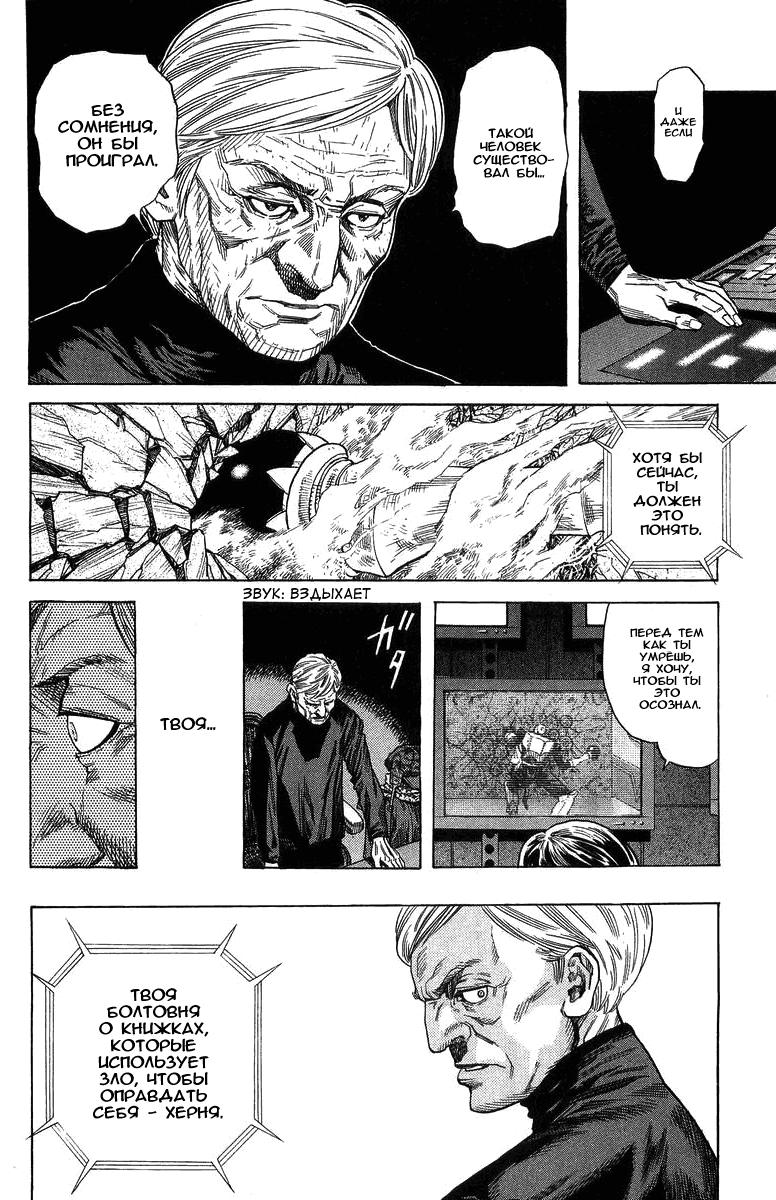 Манга Зетмен / Zetman  - Том 4 Глава 48 Страница 8