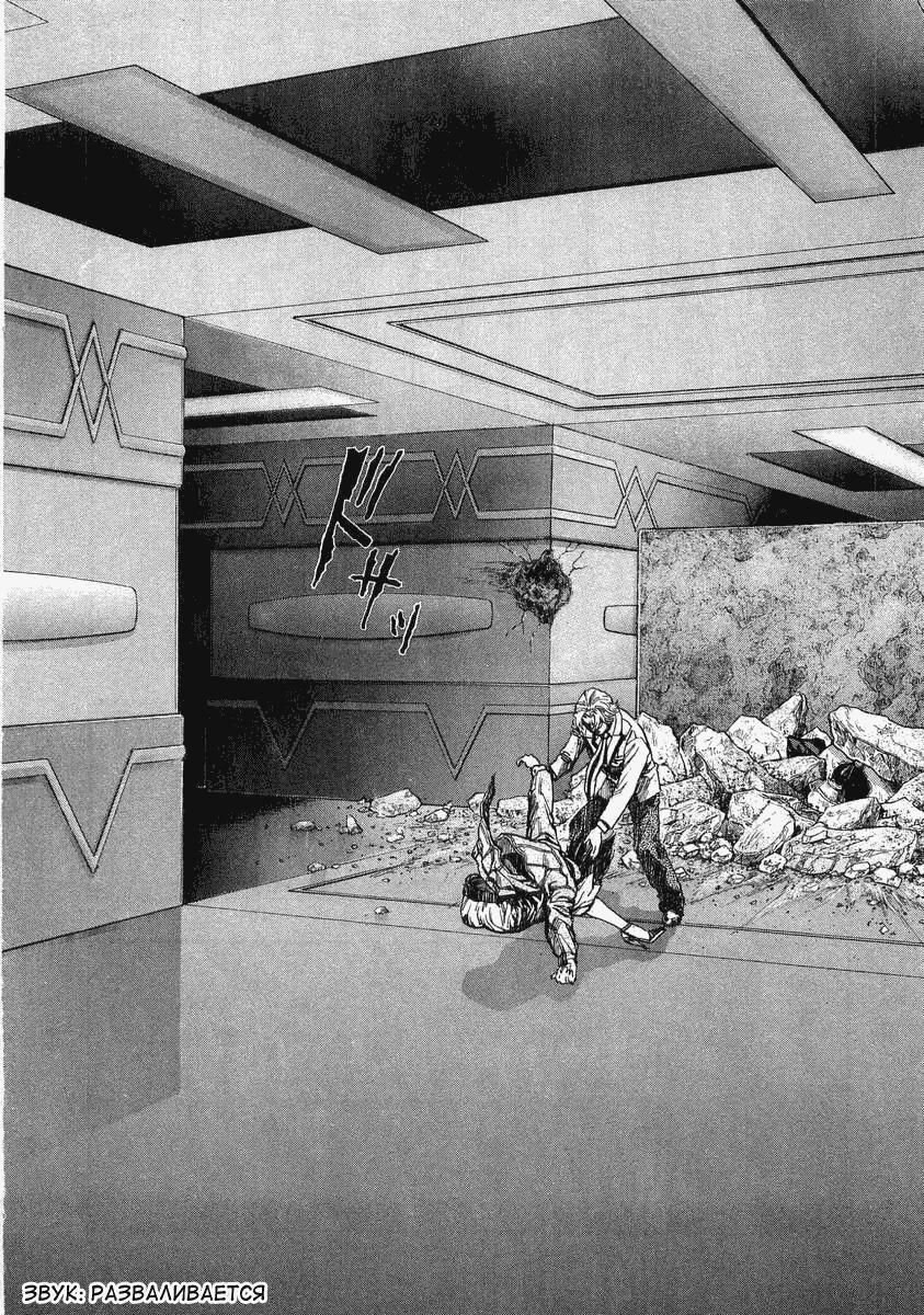Манга Зетмен / Zetman  - Том 4 Глава 51 Страница 2