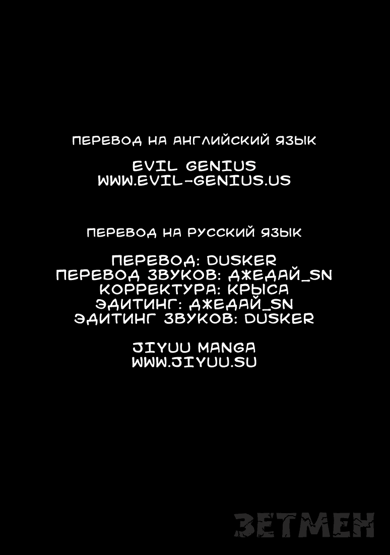 Манга Зетмен / Zetman  - Том 1 Глава 6 Страница 18