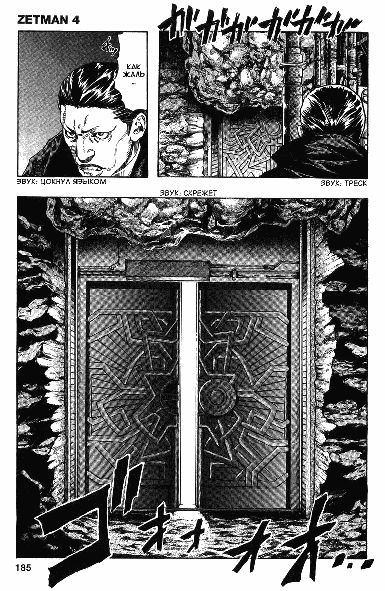 Манга Зетмен / Zetman  - Том 4 Глава 53 Страница 11