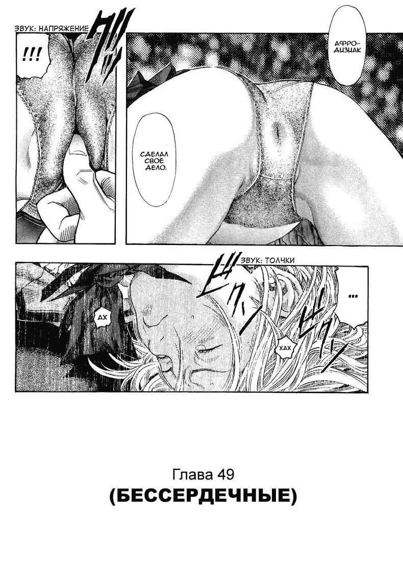 Манга Зетмен / Zetman  - Том 4 Глава 53 Страница 2