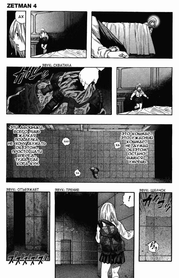 Манга Зетмен / Zetman  - Том 4 Глава 53 Страница 23