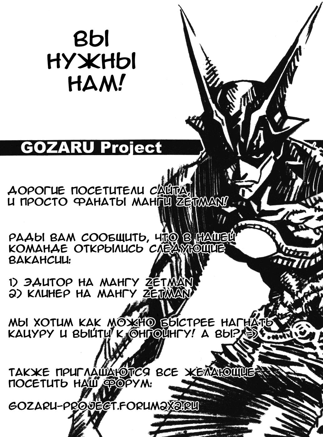 Манга Зетмен / Zetman  - Том 4 Глава 55 Страница 21