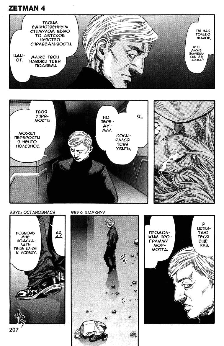Манга Зетмен / Zetman  - Том 4 Глава 55 Страница 3