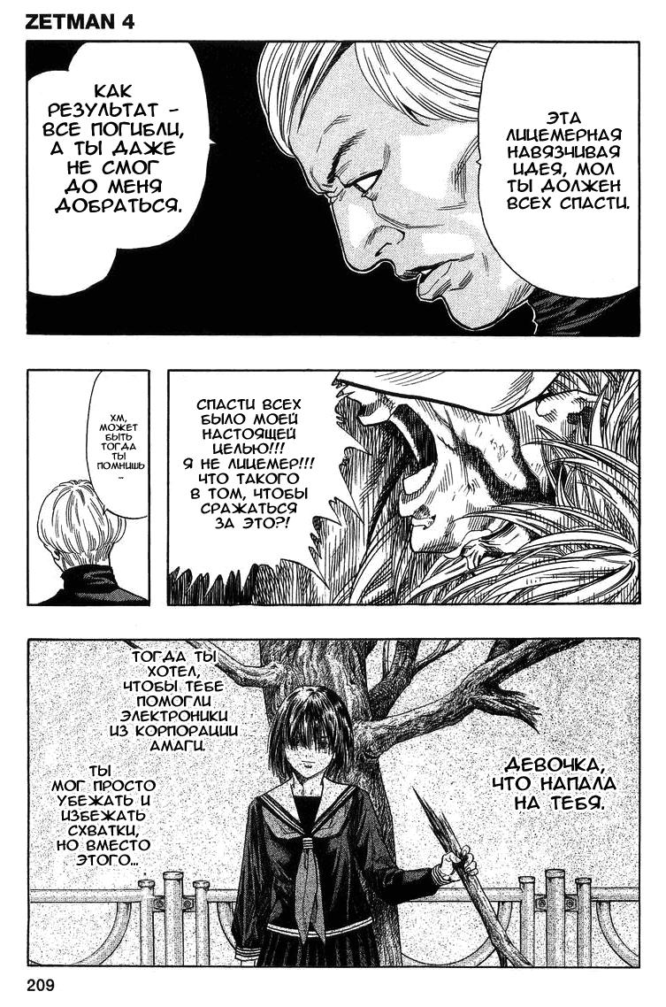 Манга Зетмен / Zetman  - Том 4 Глава 55 Страница 5