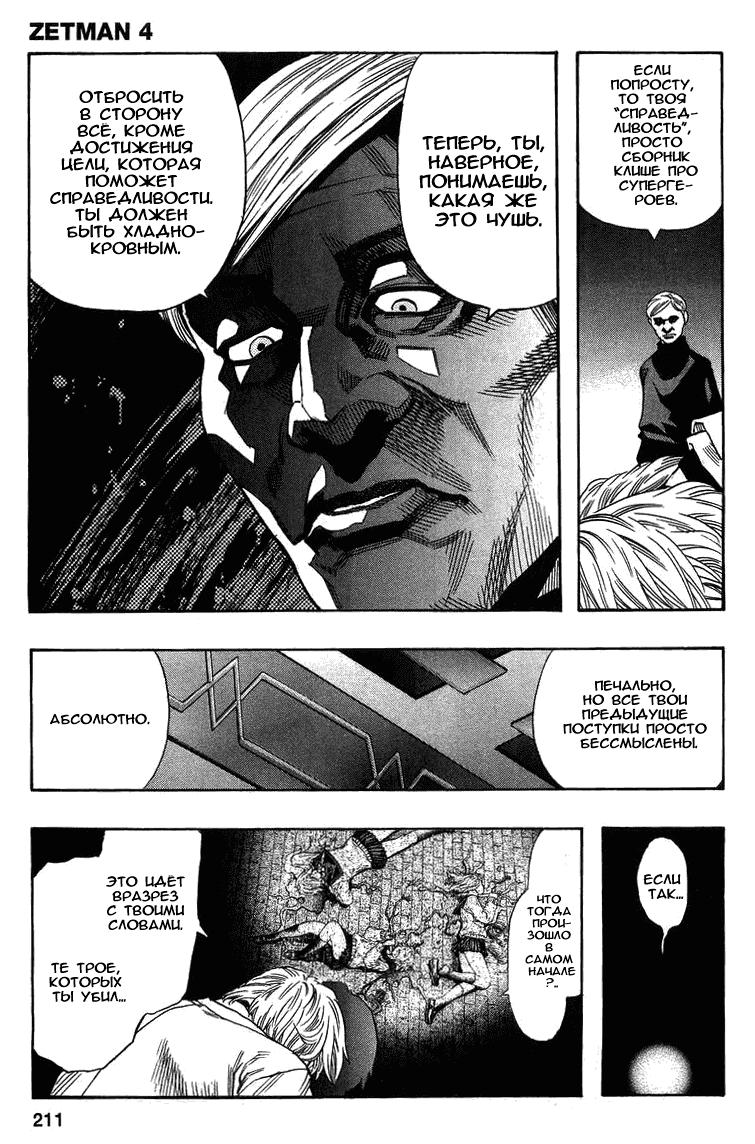 Манга Зетмен / Zetman  - Том 4 Глава 55 Страница 7