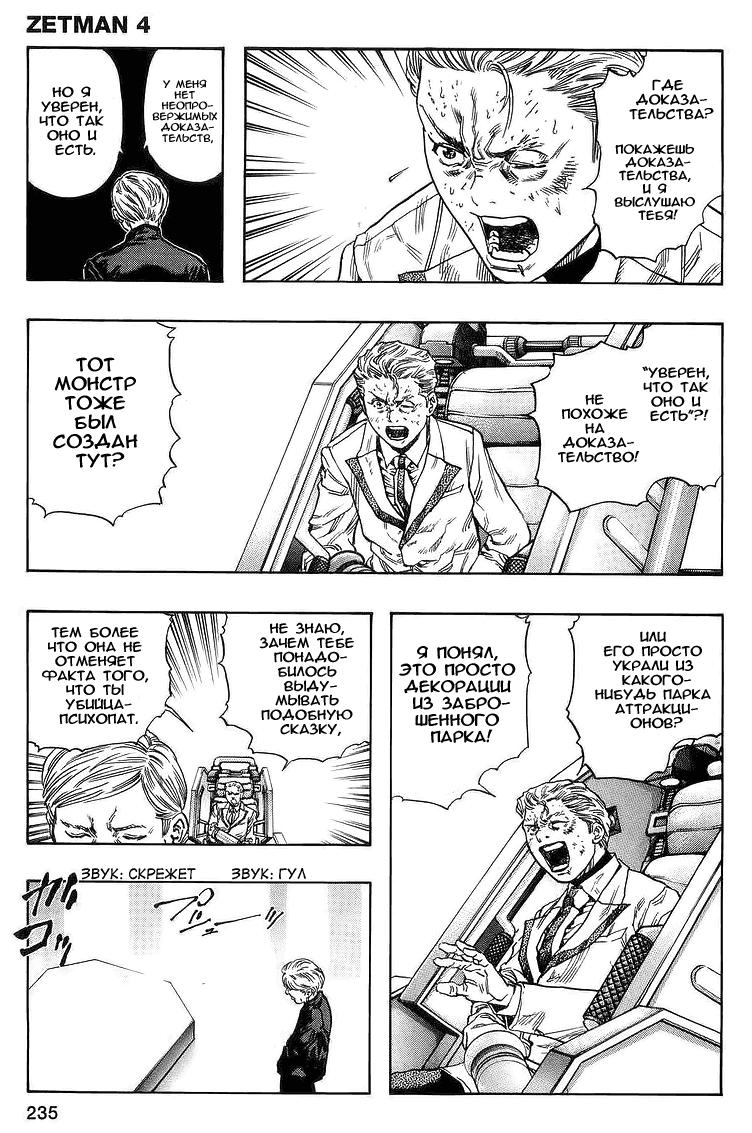 Манга Зетмен / Zetman  - Том 4 Глава 56 Страница 11