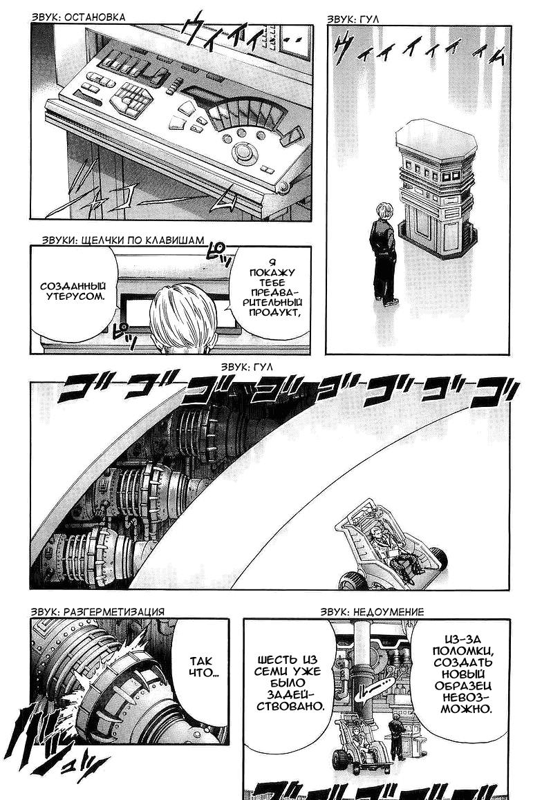 Манга Зетмен / Zetman  - Том 4 Глава 56 Страница 12
