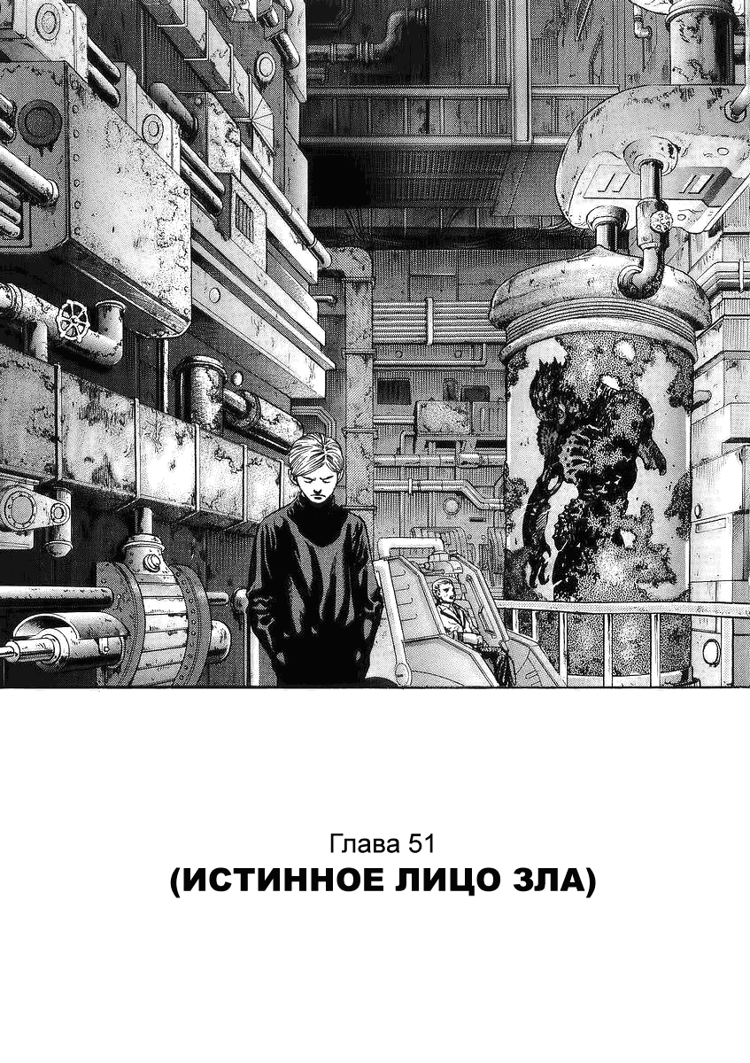 Манга Зетмен / Zetman  - Том 4 Глава 56 Страница 3
