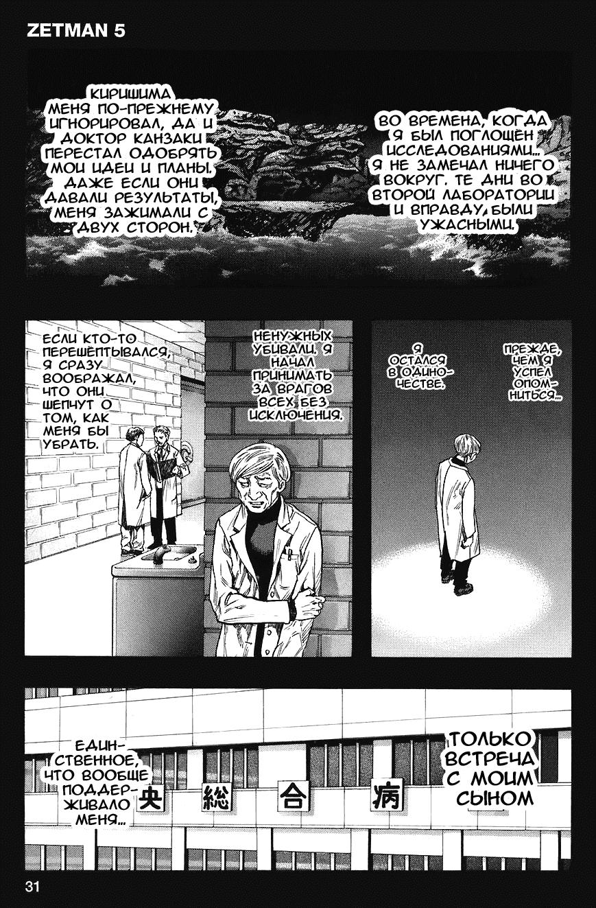 Манга Зетмен / Zetman  - Том 5 Глава 58 Страница 12