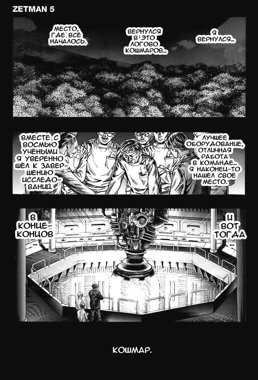 Манга Зетмен / Zetman  - Том 5 Глава 58 Страница 16