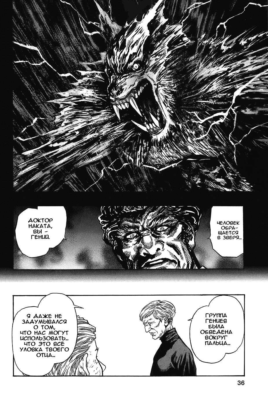 Манга Зетмен / Zetman  - Том 5 Глава 58 Страница 17