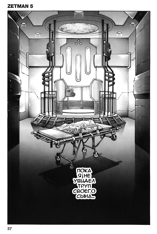 Манга Зетмен / Zetman  - Том 5 Глава 58 Страница 18