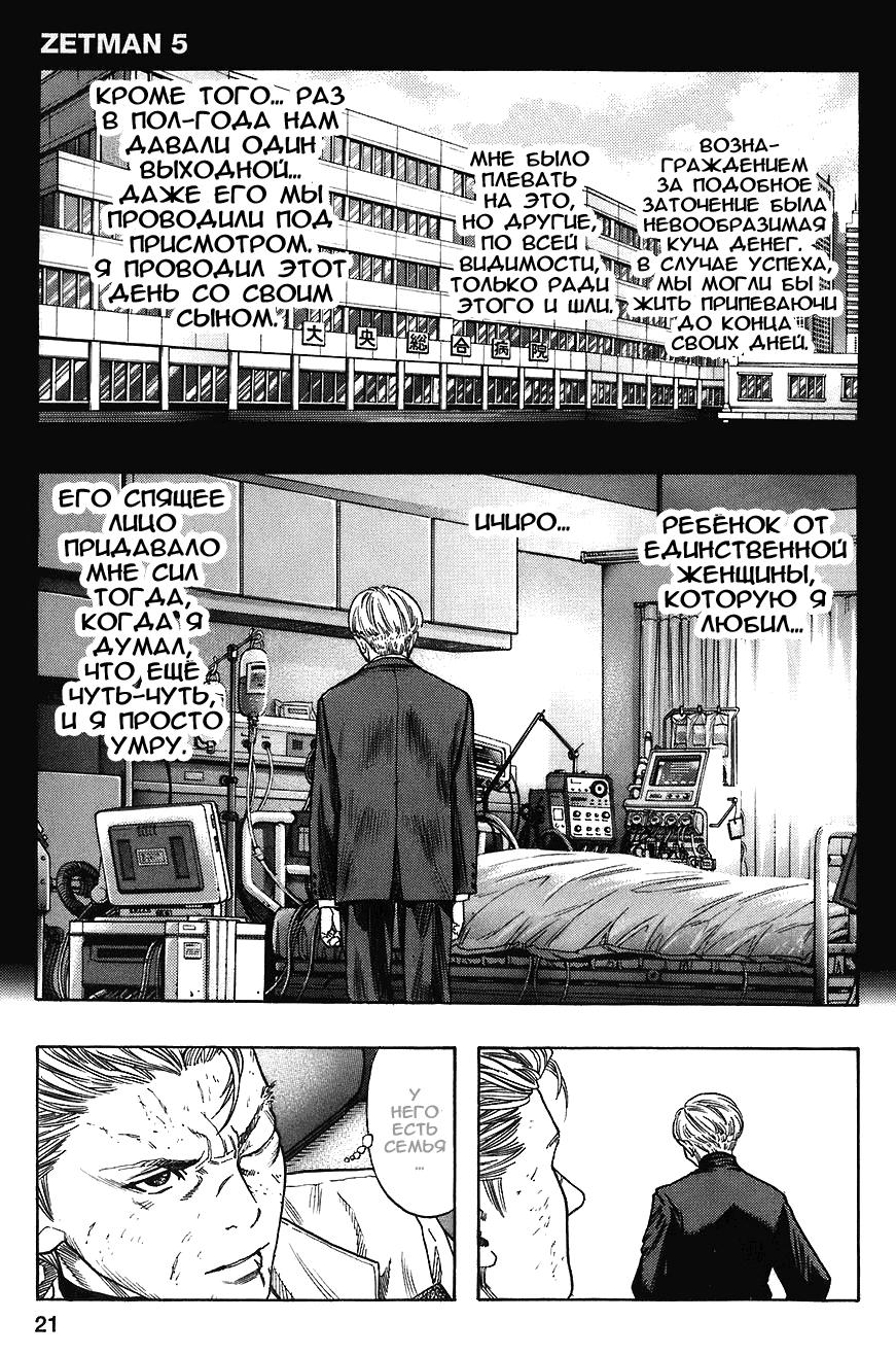Манга Зетмен / Zetman  - Том 5 Глава 58 Страница 2