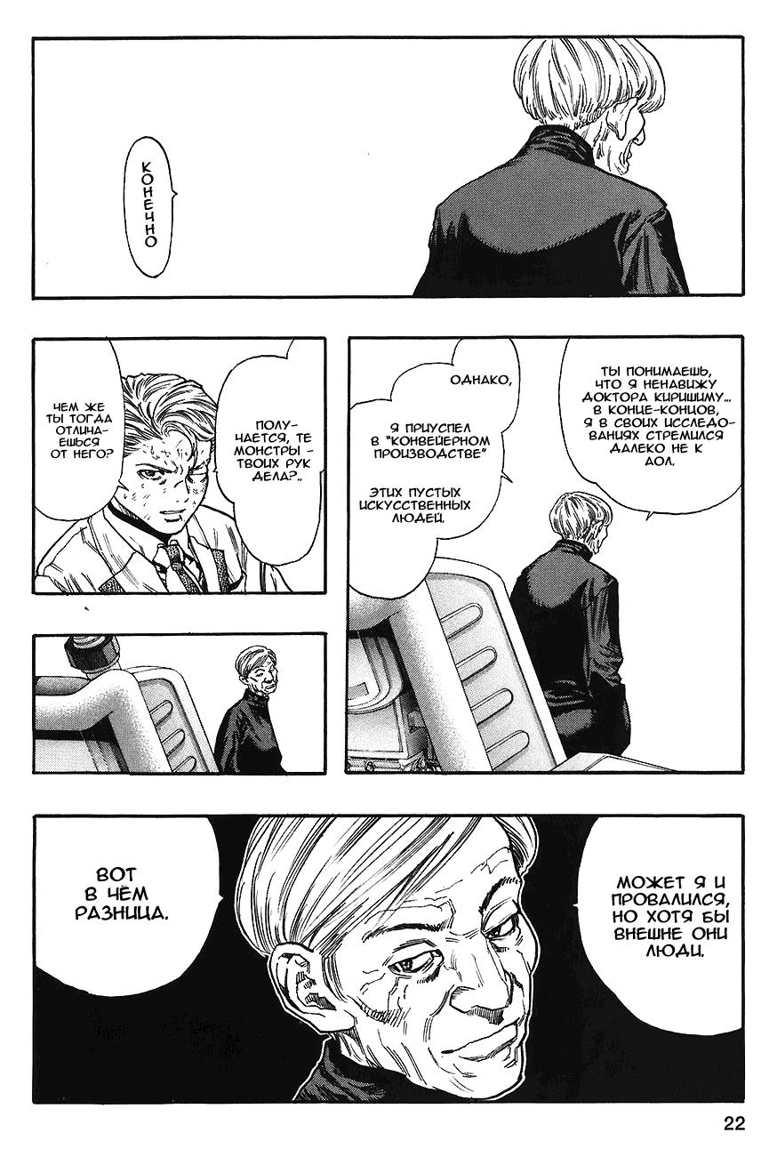 Манга Зетмен / Zetman  - Том 5 Глава 58 Страница 3