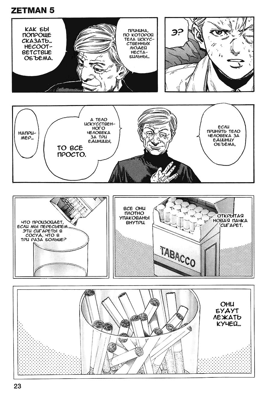 Манга Зетмен / Zetman  - Том 5 Глава 58 Страница 4