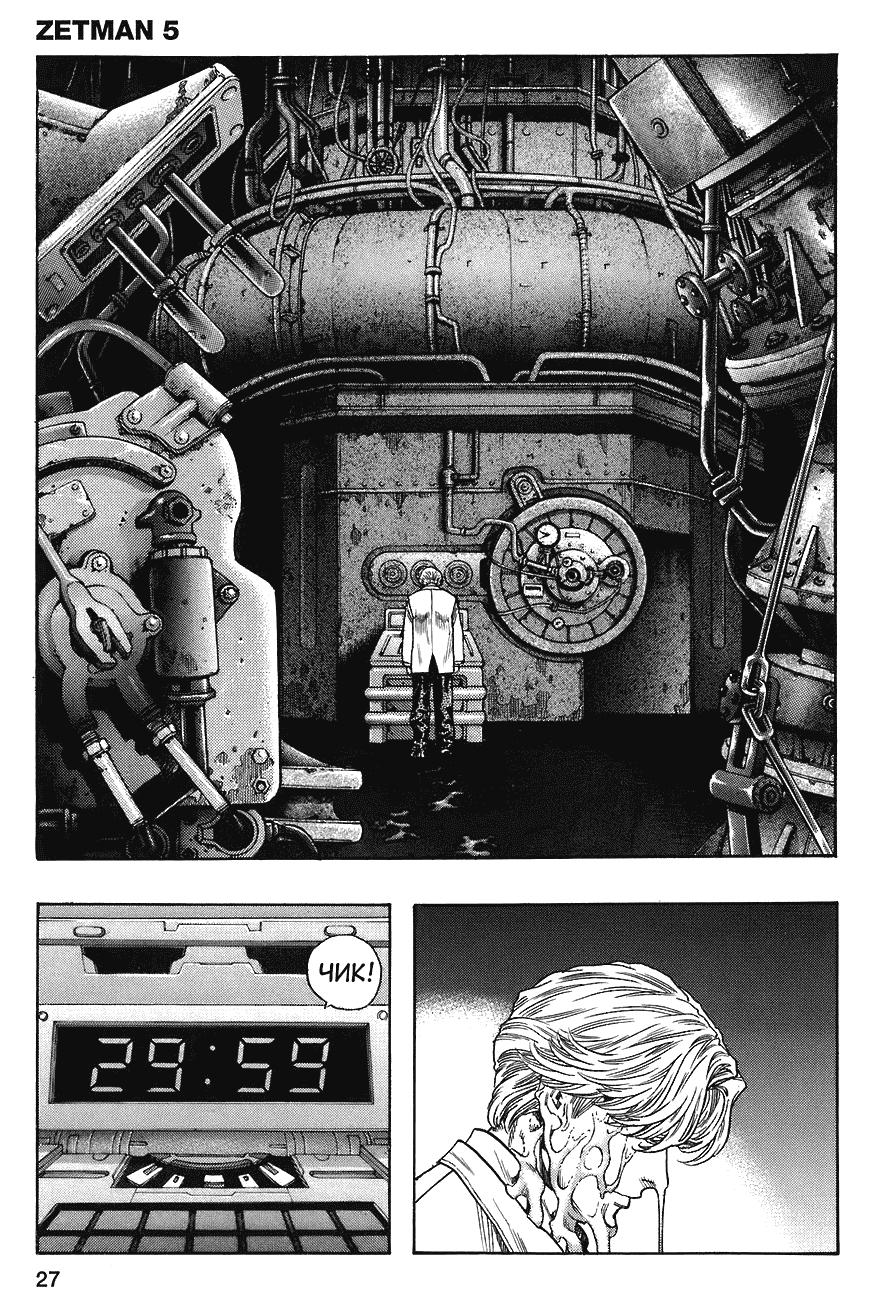 Манга Зетмен / Zetman  - Том 5 Глава 58 Страница 8