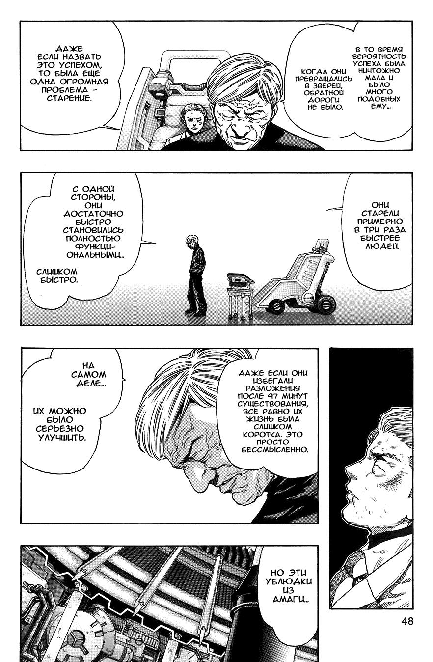 Манга Зетмен / Zetman  - Том 5 Глава 59 Страница 11