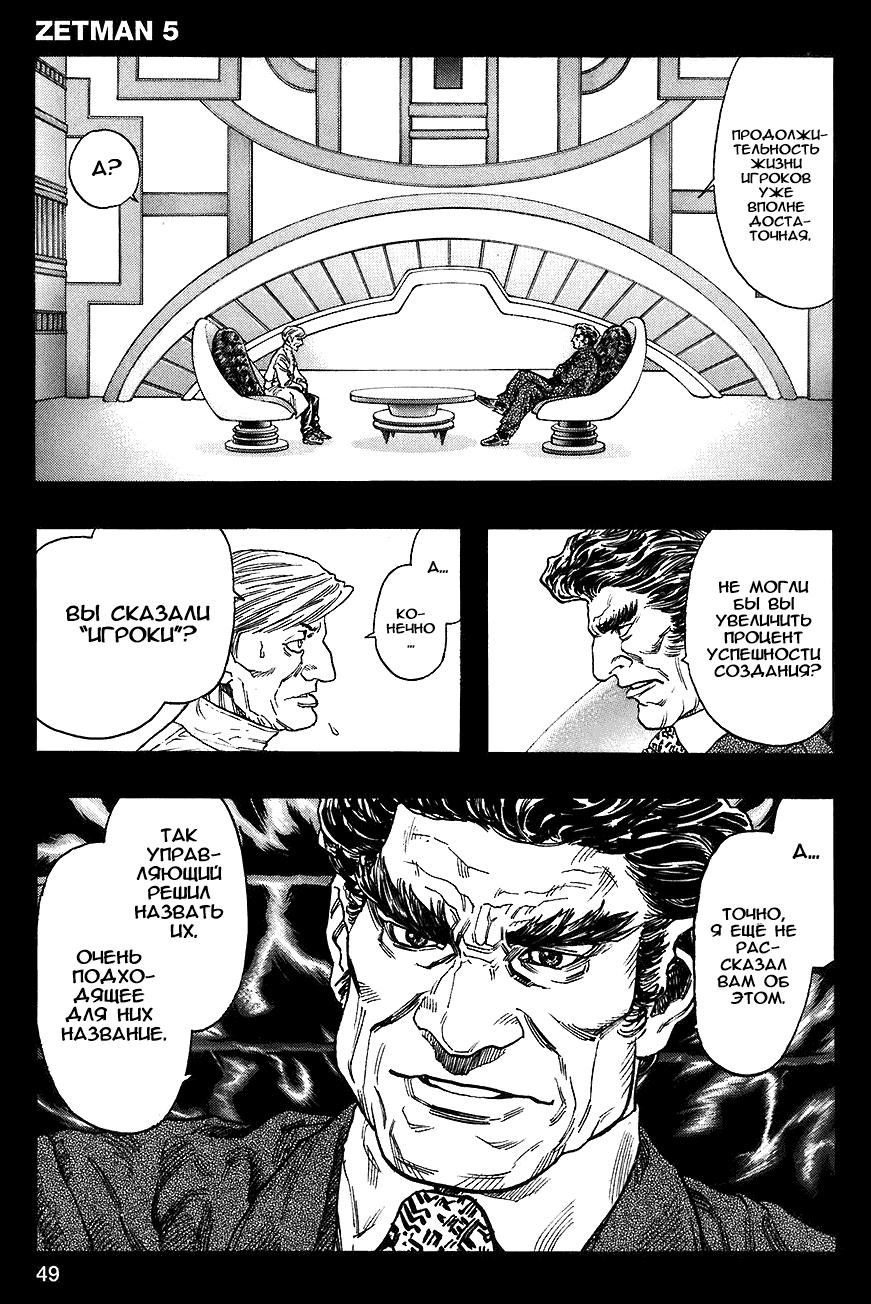 Манга Зетмен / Zetman  - Том 5 Глава 59 Страница 12