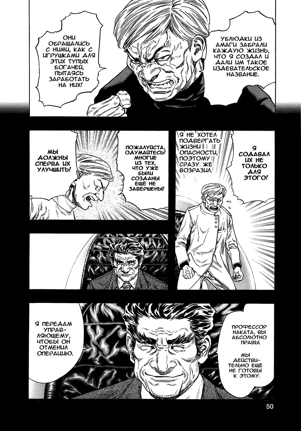 Манга Зетмен / Zetman  - Том 5 Глава 59 Страница 13