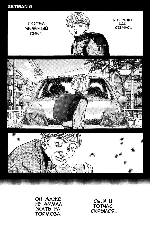 Манга Зетмен / Zetman  - Том 5 Глава 59 Страница 4
