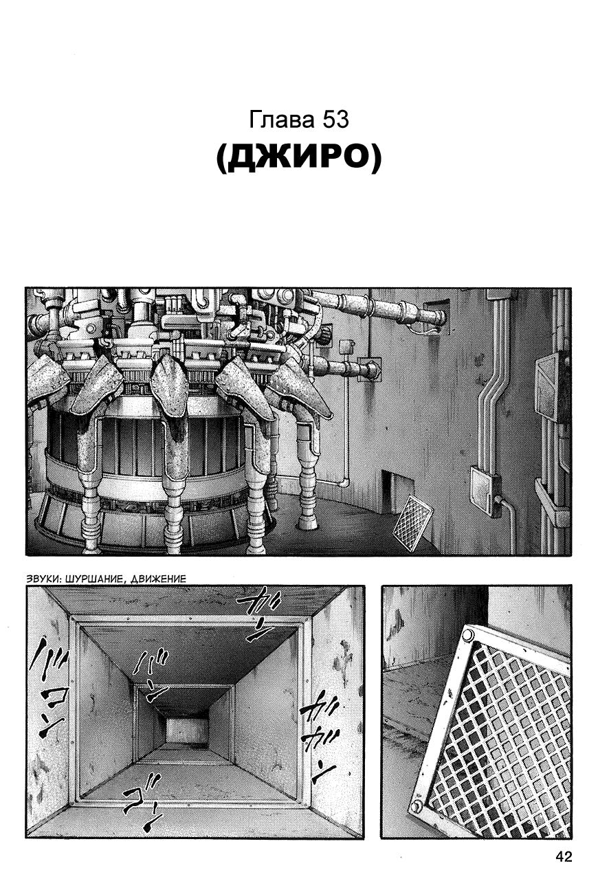 Манга Зетмен / Zetman  - Том 5 Глава 59 Страница 5