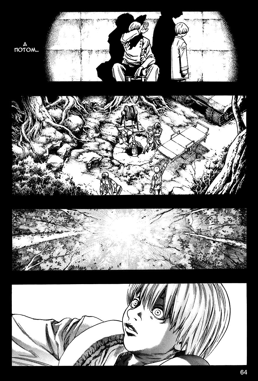 Манга Зетмен / Zetman  - Том 5 Глава 60 Страница 10