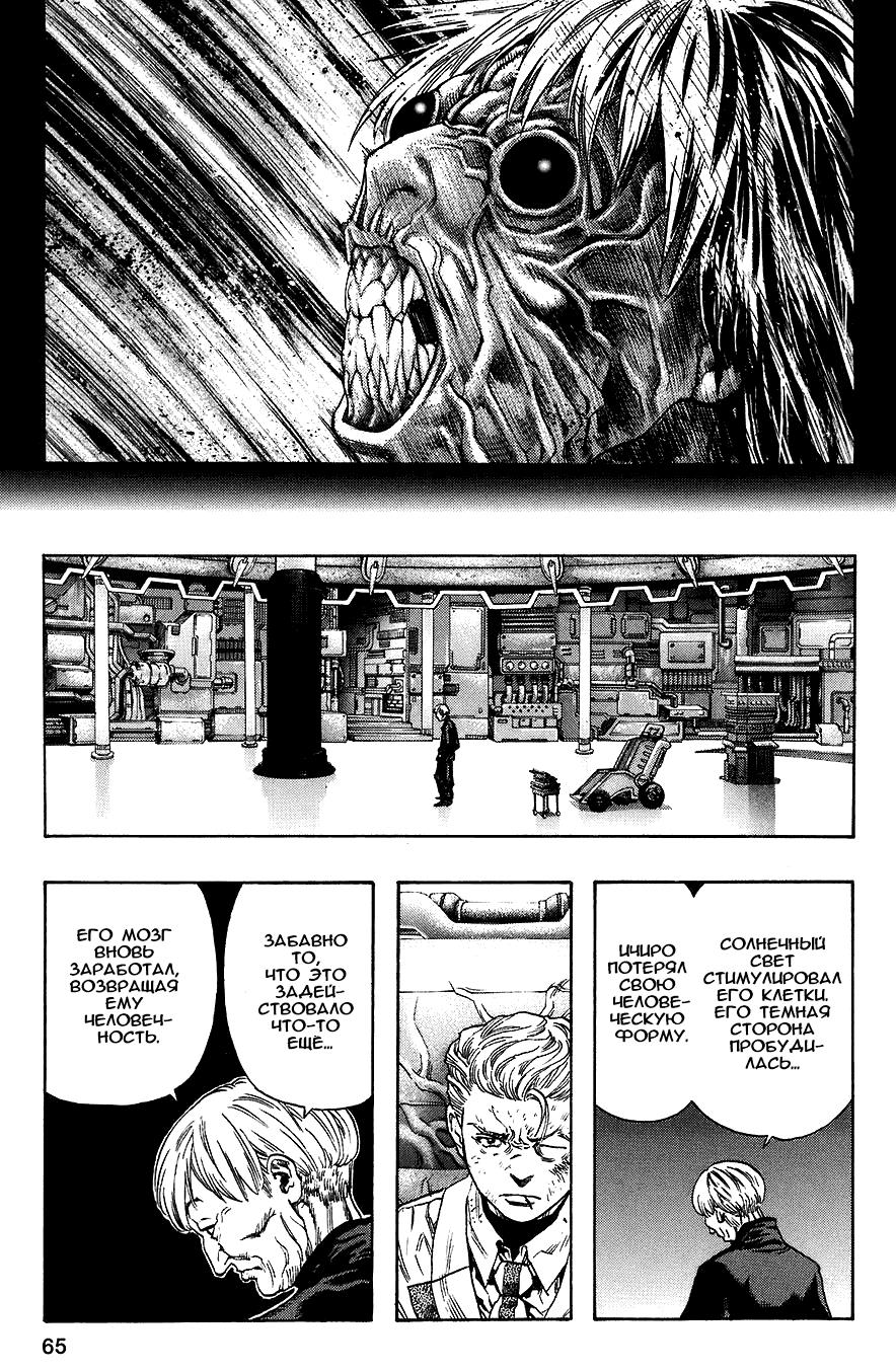 Манга Зетмен / Zetman  - Том 5 Глава 60 Страница 11