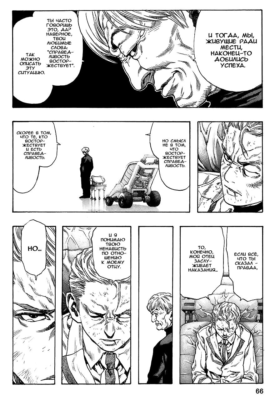 Манга Зетмен / Zetman  - Том 5 Глава 60 Страница 12