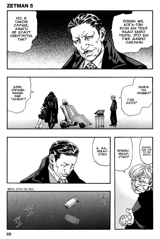 Манга Зетмен / Zetman  - Том 5 Глава 60 Страница 15