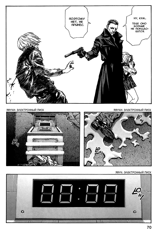 Манга Зетмен / Zetman  - Том 5 Глава 60 Страница 16