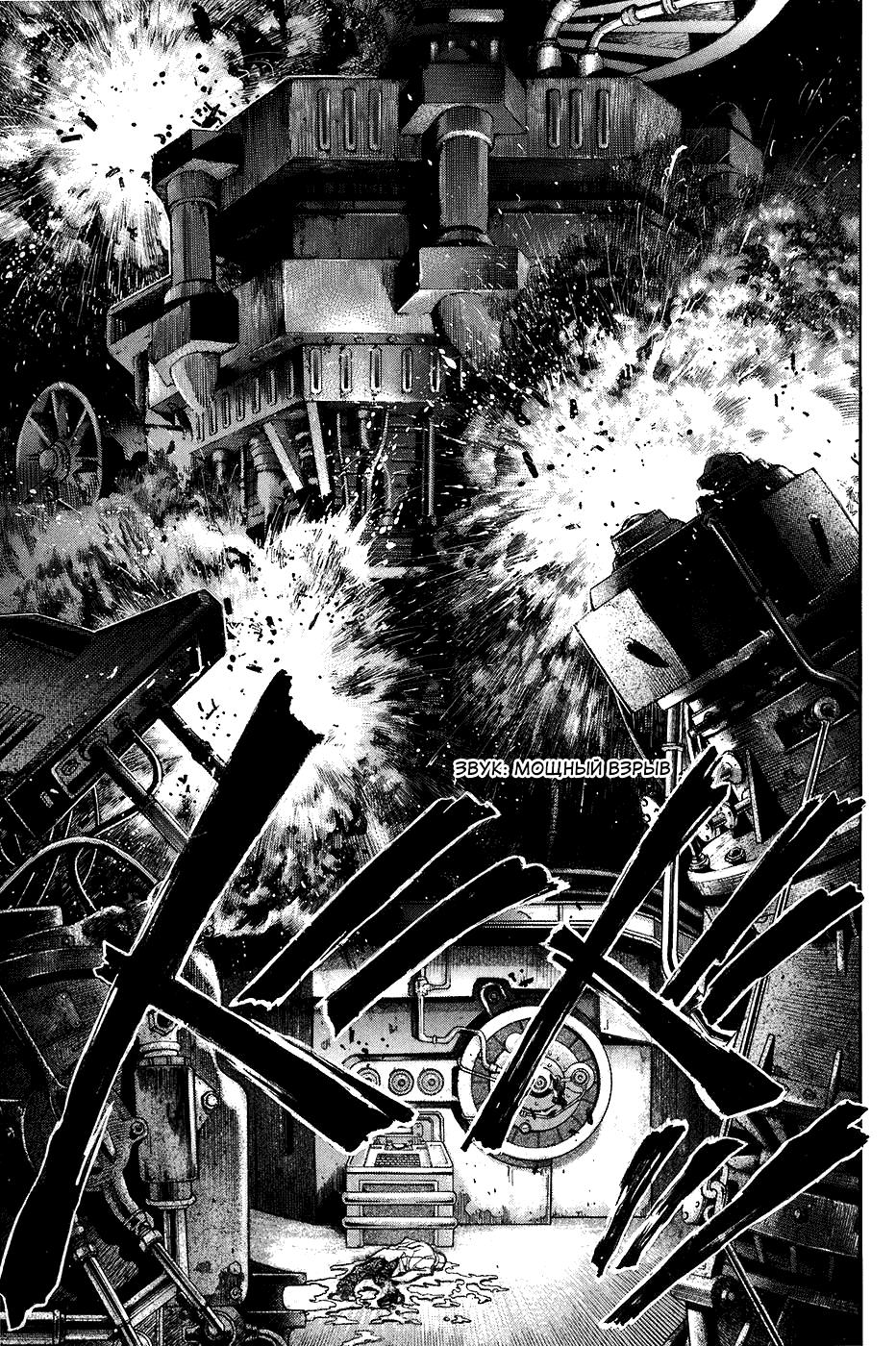 Манга Зетмен / Zetman  - Том 5 Глава 60 Страница 17