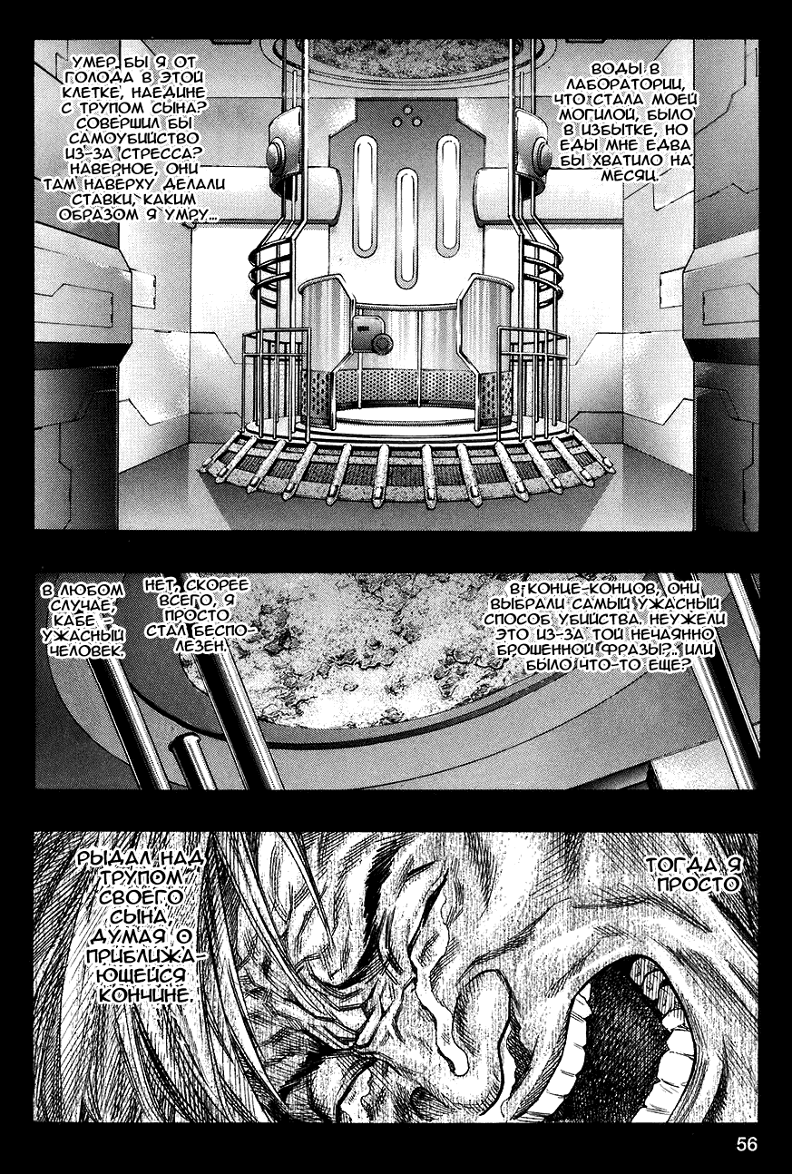 Манга Зетмен / Zetman  - Том 5 Глава 60 Страница 2