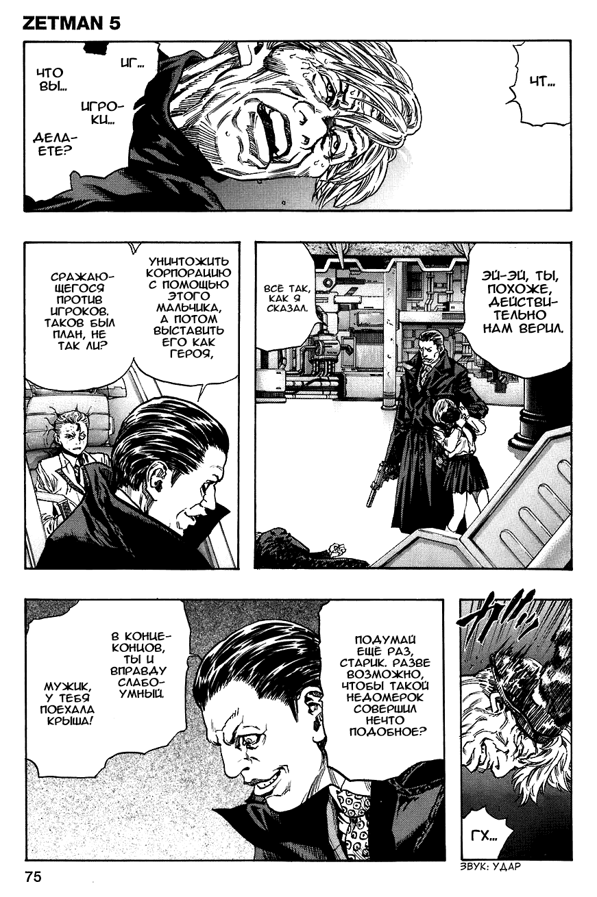 Манга Зетмен / Zetman  - Том 5 Глава 60 Страница 21