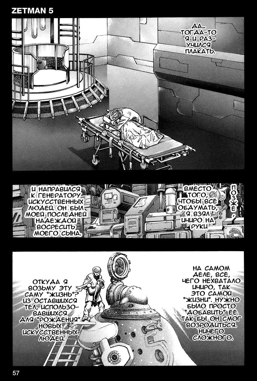 Манга Зетмен / Zetman  - Том 5 Глава 60 Страница 3
