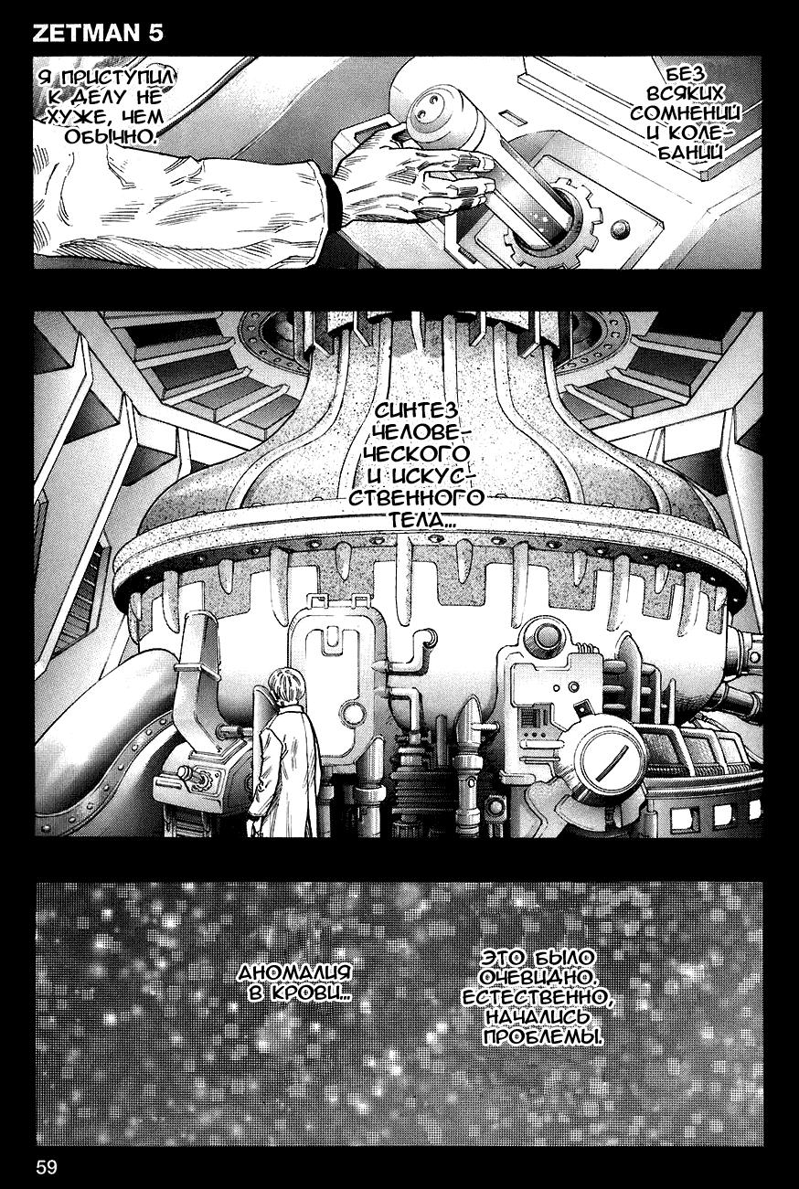 Манга Зетмен / Zetman  - Том 5 Глава 60 Страница 4