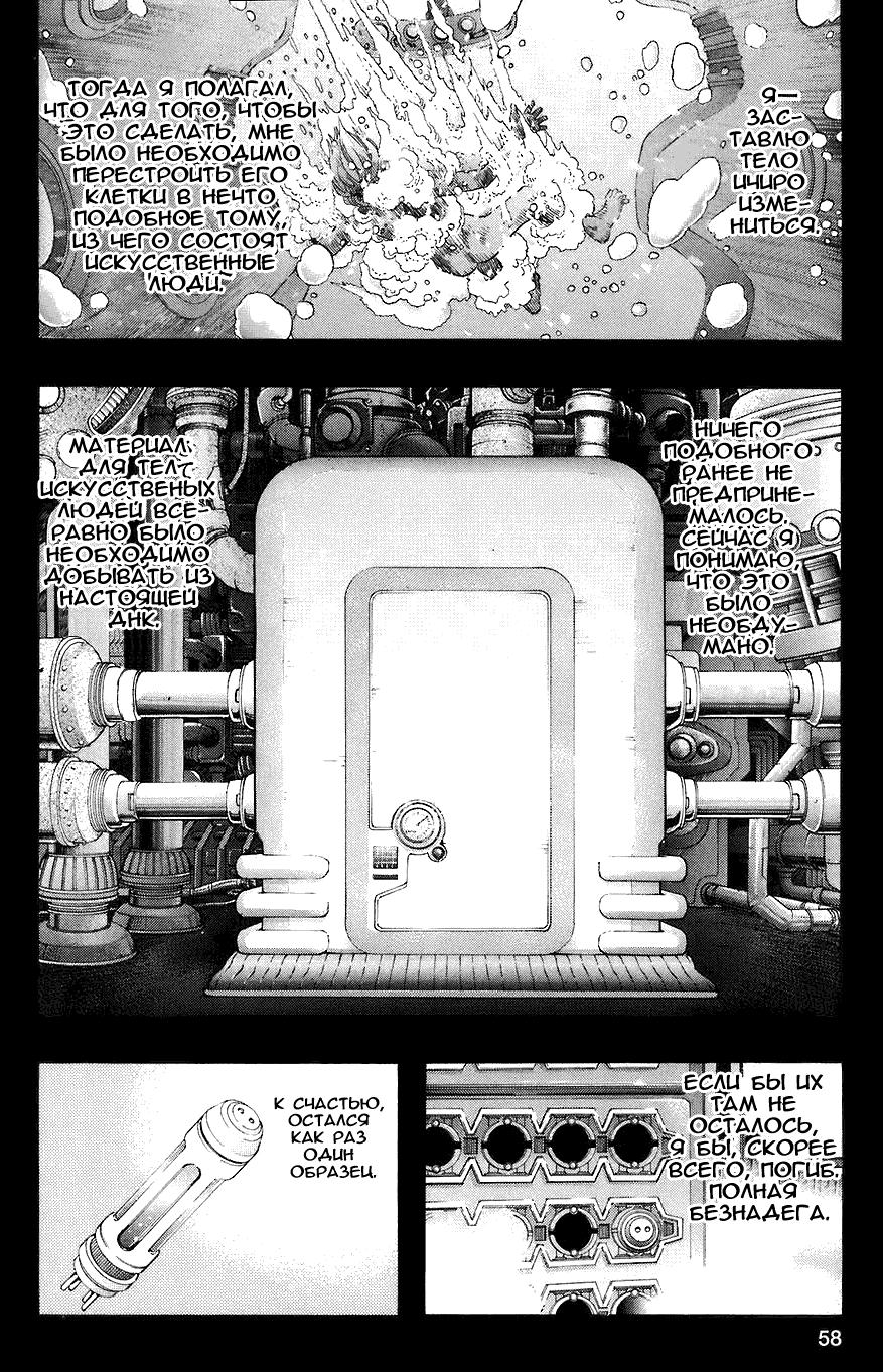 Манга Зетмен / Zetman  - Том 5 Глава 60 Страница 5